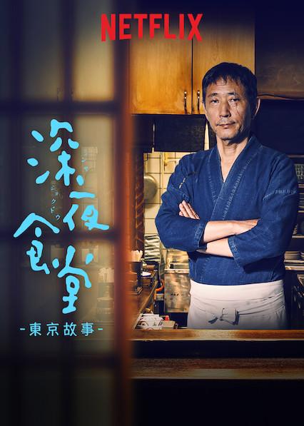 深夜食堂:東京故事 第 1 季