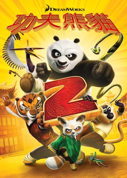 功夫熊貓 2