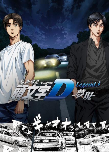 頭文字 D 新劇場版 3:夢現