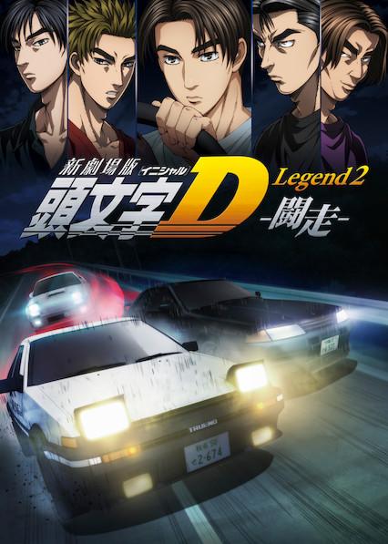 頭文字 D 新劇場版 2:鬪走