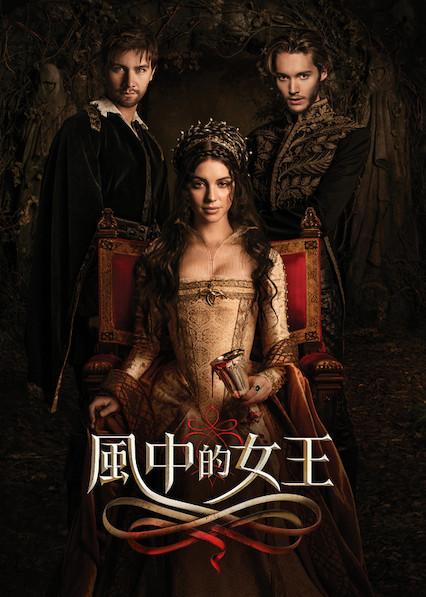 風中的女王 第 2 季